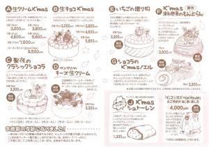 クリスマスケーキご予約チラシ