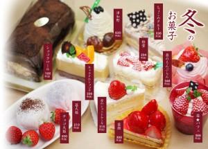 2011年冬のお菓子