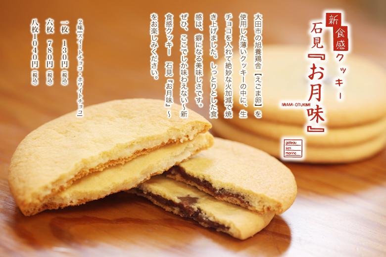 大田市の旭養鶏舎【えごま卵】を使用した薄いクッキーの中に、生チョコを入れて絶妙な火加減で焼き上げました。しっとりとした食感は、癖になる美味しさです。ぜひ、ここでしか味わえない?新食感クッキー 石見『お月味』?をお楽しみください。