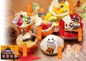 2013年秋のお菓子