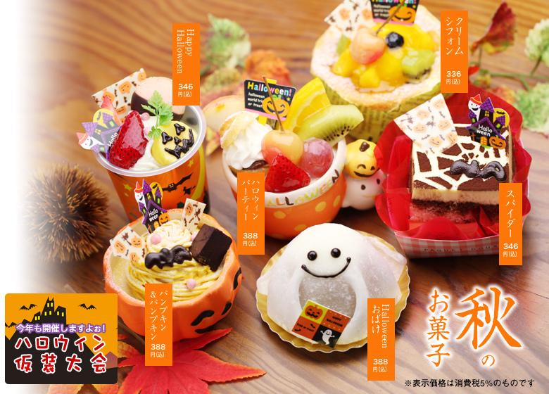 2015年秋のお菓子