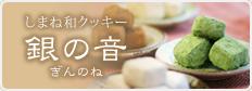 しまね和クッキー・銀の音(ぎんのね)