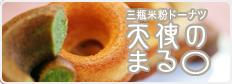 さんべ米粉ドーナツ・天使のまる○