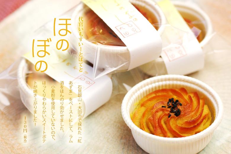 石見銀山・大田市で採れた「紅あずま」をペーストにして、ラム酒をほんのり効かせました。小麦粉を使用していないので、ほっくりやわらかいスイートポテトが焼き上がりました!